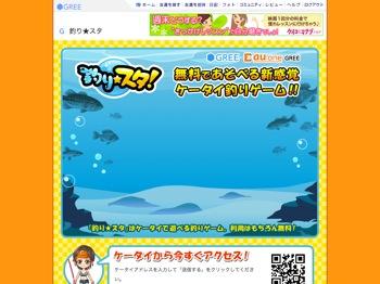 釣り★スタ 無料で遊べる新感覚ケータイ釣りゲーム - GREE (20080622).jpg